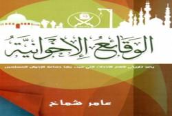 عامر شماخ يرصد الوقائع الإخوانية في كتاب جديد