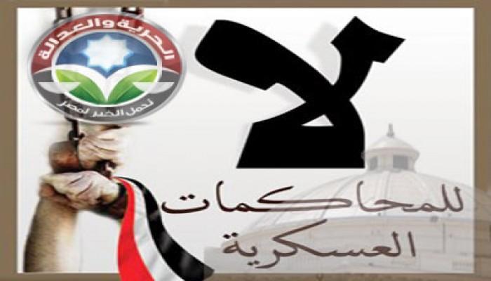 """مشروع قانون لـ""""الحرية والعدالة"""" لإلغاء المحاكمات العسكرية للمدنيين"""