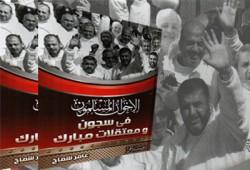 تاريخ الإخوان المسلمين في سجون ومعتقلات مبارك