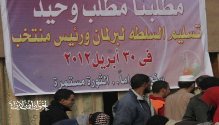الآلاف يتظاهرون بالمنيا لرفض وثيقة السلمي