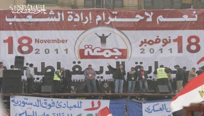 مسيرة تطالب بتسليم السلطة والبلتاجي يتجول بالتحرير