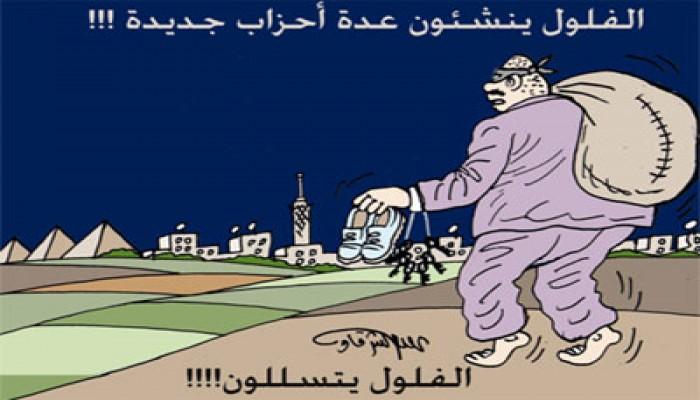 الأحزاب الجديدة.. الفلول يتسللون!!