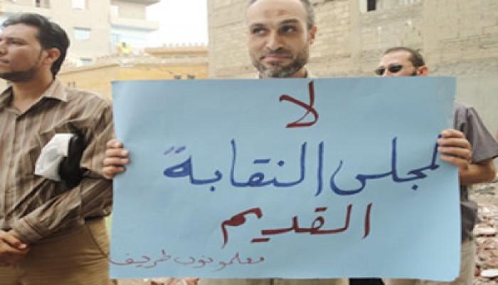 اعتصام معلمي السنبلاوين ضد وقف الانتخابات