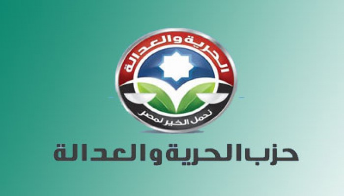 """""""الحرية والعدالة"""" يشارك في فعاليات الجمعة المقبلة"""