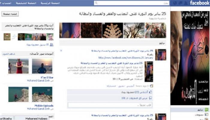 """قراصنة يخترقون صفحات الثورة على الـ""""فيس بوك"""""""