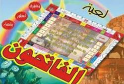 """""""الفاتحون"""" و""""الشهور العربية"""".. ألعاب ممتعة بمذاق إسلامي!"""