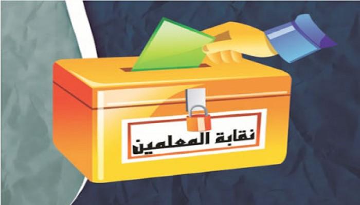 معلمو الإخوان بالشرقية يطلقون برنامجهم الانتخابي