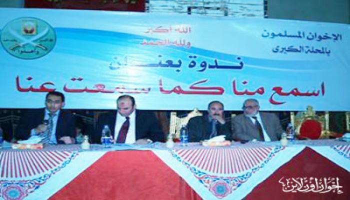 الغربية.. مؤتمر جماهيري للإخوان بالمحلة الكبرى