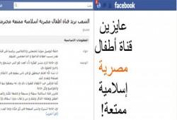 """صفحة للأطفال على """"الفيس بوك"""" تطالب بقناة هادفة تعبر عنهم"""