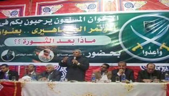 مؤتمر بالبحيرة يدعو إلى إجماع وطني يحمي أهداف الثورة