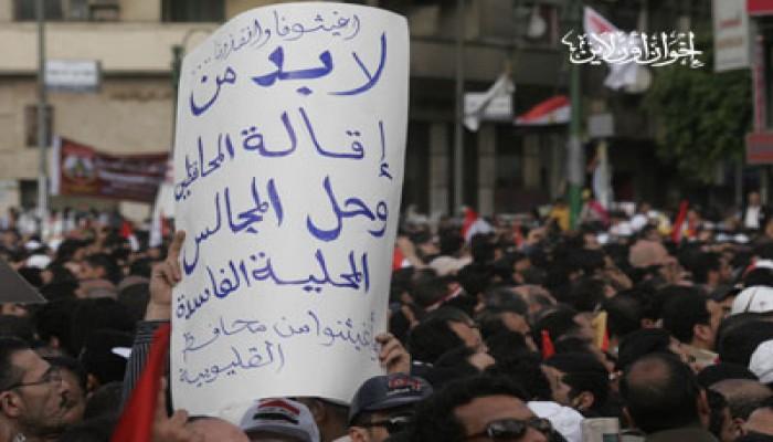 إخوان المنيا يطالبون بحل المجلس المحلي