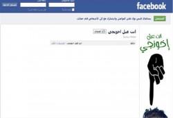 """مجموعة ساخرة على """"الفيس بوك"""" ضد تشويه الإخوان"""