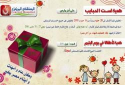 كشف مجاني بالجمعية الطبية الإسلامية للأطفال في يوم اليتيم
