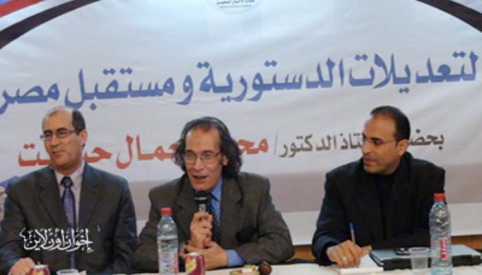 د. حشمت: التعديلات عبور إلى الدستور الجديد