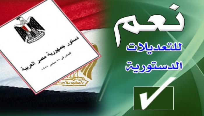 مؤتمران لدعم التعديلات الدستورية بروض الفرج والقناطر
