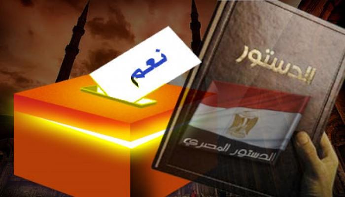 ندوة تطالب المرأة بالإدلاء بصوتها في التعديلات الدستورية