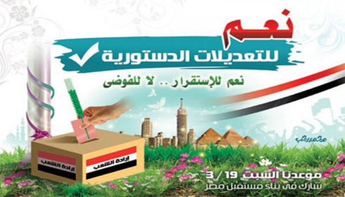 المنيا.. حملة شبابية للتوعية بالتعديلات الدستورية