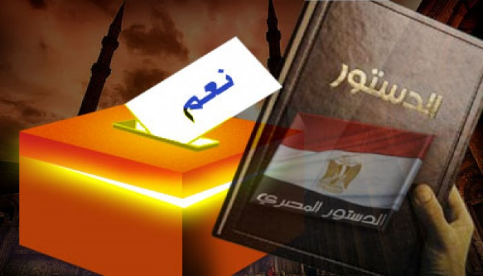 مع تعديل الدستور كخطوة تمهيدية لتغيير الدستور