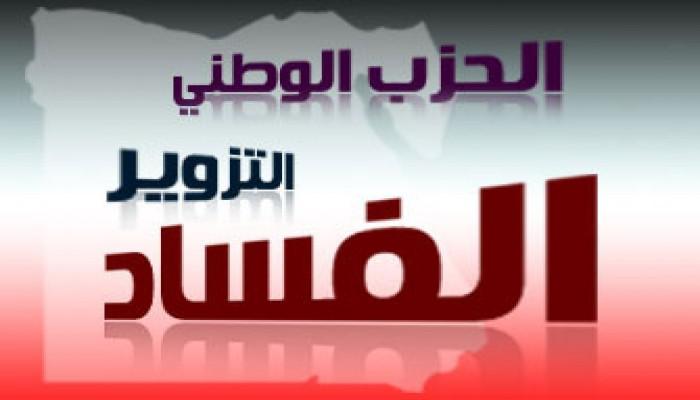 تحركات مشبوهة لبقايا وطني كفر الشيخ ضد الاستفتاء