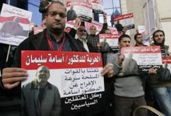 مظاهرة للمطالبة بالإفراج عن د. أسامة سليمان