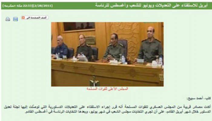 كما انفردنا.. الجيش يعلن الجدول الزمني للانتخابات