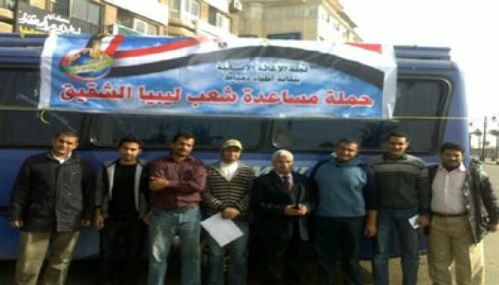 دمياط.. انطلاق قافلة مساعدات طبية لدعم ليبيا