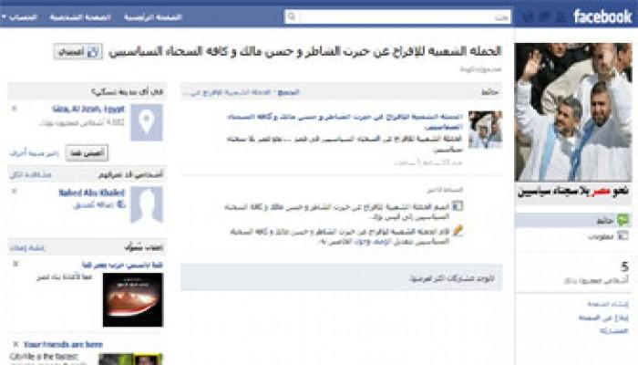 حملة إلكترونية للإفراج عن الشاطر ومالك