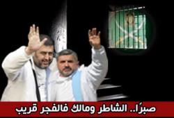 """""""القومي لحقوق الإنسان"""" يطالب بالإفراج عن الشاطر ومالك"""