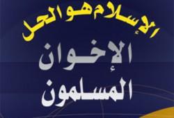 """القضاء ينتصر مجددًا لشعار """"الإسلام هو الحل"""" في قنا"""