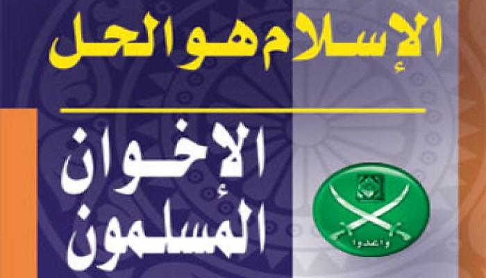 """حكم جديد لصالح شعار """"الإسلام هو الحل"""""""