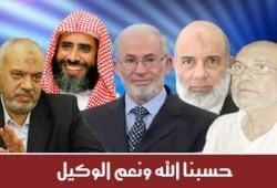 """سياسيون: أحكام """"التنظيم الدولي"""" تصفية حسابات"""
