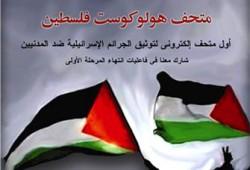 متحف هولوكوست فلسطيني في غزة