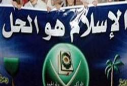 """شعار """"الإسلام هو الحل"""" يبرِّئ 5 بكفر الشيخ"""