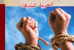 مطالبة بإطلاق سراح أحد إخوان الإسكندرية