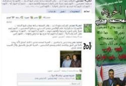 """حملة إلكترونية للإفراج عن مراسل """"إخوان أون لاين"""" بالإسكندرية"""