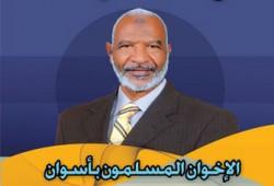 استمرار احتجاز 3 من أنصار مرشح أسوان