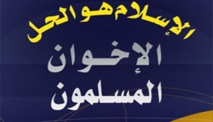 """بالصور.. أحكام قانونية شعار """"الإسلام هو الحل"""""""