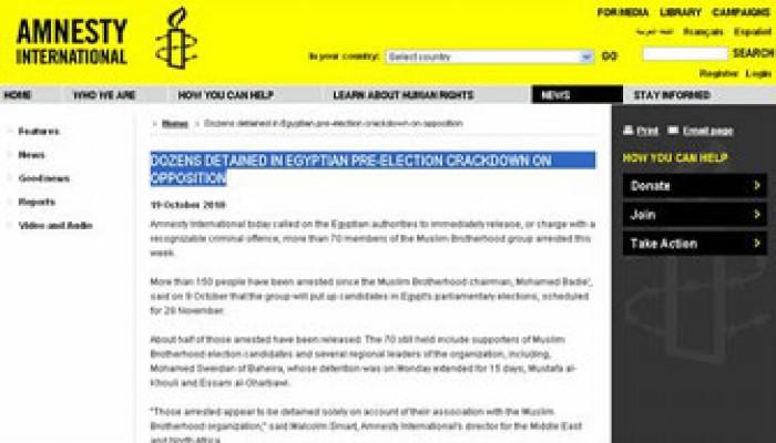 """""""العفو الدولية"""" تطالب النظام بالإفراج عن معتقلي الانتخابات"""