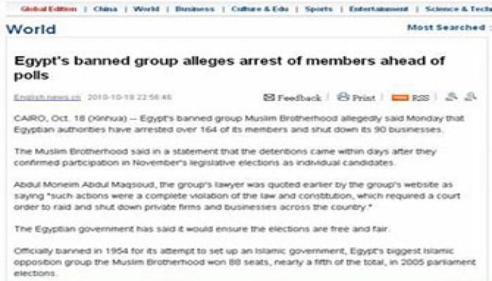 """اعتقالات """"الإخوان"""".. حديث الإعلام الصيني"""