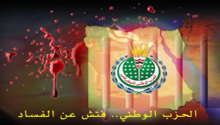 """مذكرة تفضح تزوير انتخابات """"وطني"""" كفر الشيخ"""