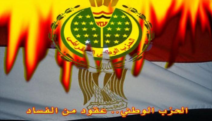 """بالبلطجة.. اختيار مرشحي """"الوطني"""" بكفر الشيخ!"""