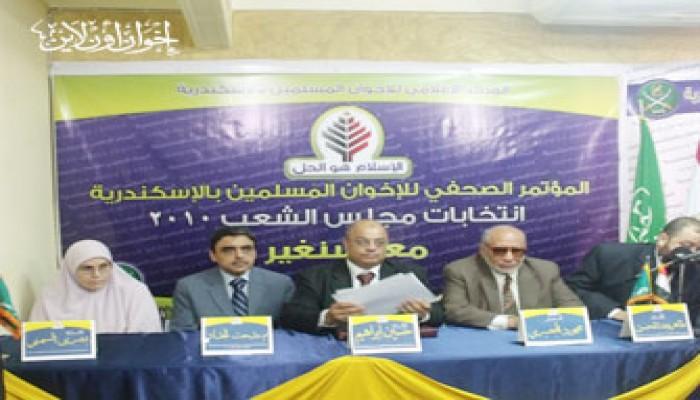 9 مرشحين لإخوان الإسكندرية بينهم مقعد للكوتة
