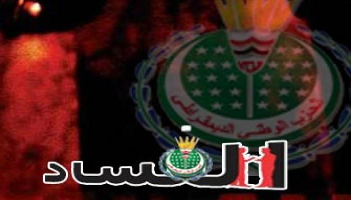 """مشاجرات في """"وطني"""" كفر الشيخ وأزمة في دمياط"""
