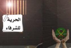 قرار بإخلاء سبيل 3 من الإخوان بدائرة مفيد شهاب