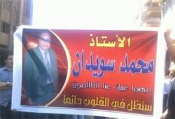 حبس محمد سويدان 15 يومًا وسط غضب شعبي