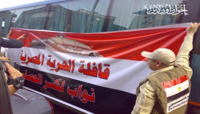 انطلاق قافلة النواب باتجاه رفح بعد احتجازها
