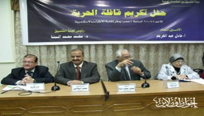 """تكريم """"نائبَيْ الحرية"""" البلتاجي وفاروق في الإسكندرية"""