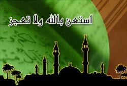سمية رمضان تكتب: استعن بالله ولا تعجز