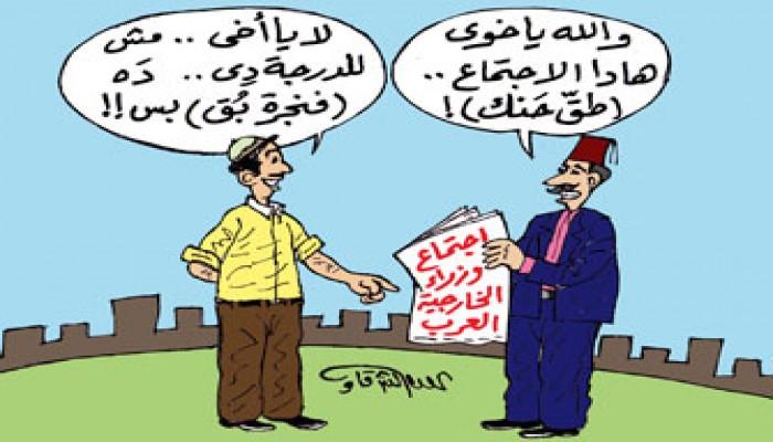 """اجتماع وزراء الخارجية العرب.. """"طق حنك"""""""