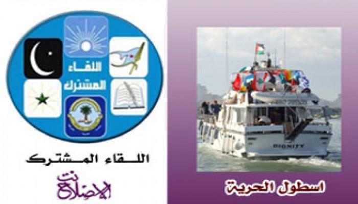 إخوان وأحزاب اليمن يُعلنون الغضب ضد مجزرة الأسطول